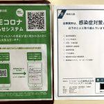 神奈川警戒アラートへの対応